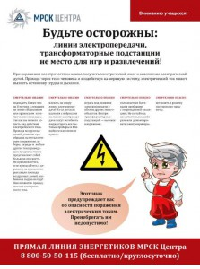 Брянскэнерго_Профилактика детского электротравматизма _1