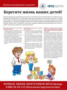 Брянскэнерго_Профилактика детского электротравматизма_2